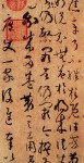 Part of Treatise on Calligraphy, written in cursive script by Sun Guoting.