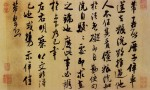 Part of Scroll of Tiaoxi Brook Poems in running script by Mi Fu