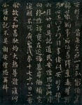 Two notes of running script by Xie An