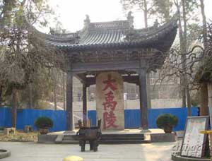 Tomb of Great Yu